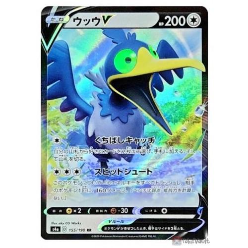 Pokemon 2020 S4a Shiny Star V Cramorant V Holo Card #155/190