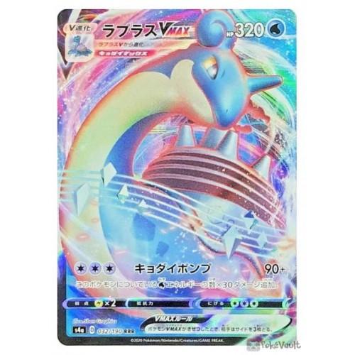 Pokemon 2020 S4a Shiny Star V Lapras VMAX Holo Card #032/190