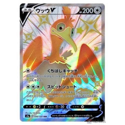 Pokemon 2020 S4a Shiny Star V Cramorant V Shiny Secret Rare Holo Card #326/190