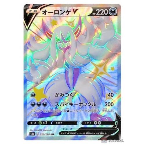 Pokemon 2020 S4a Shiny Star V Grimmsnarl V Shiny Secret Rare Holo Card #321/190