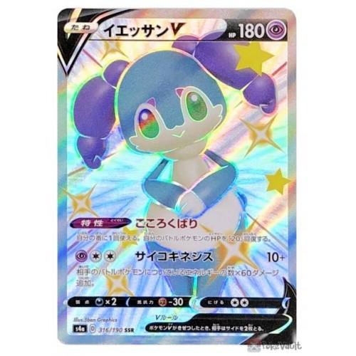 Pokemon 2020 S4a Shiny Star V Indeedee V Shiny Secret Rare Holo Card #316/190