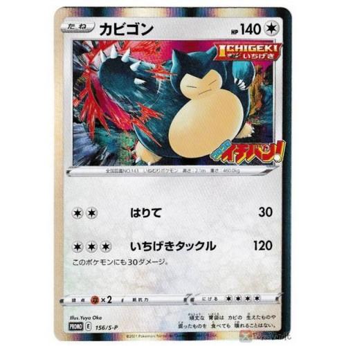 Pokemon 2021 Snorlax Coro Coro Ichiban Holo Promo Card #156/S-P