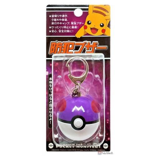 Pokemon 2017 Master Ball Crime Prevention Security Buzzer Keychain