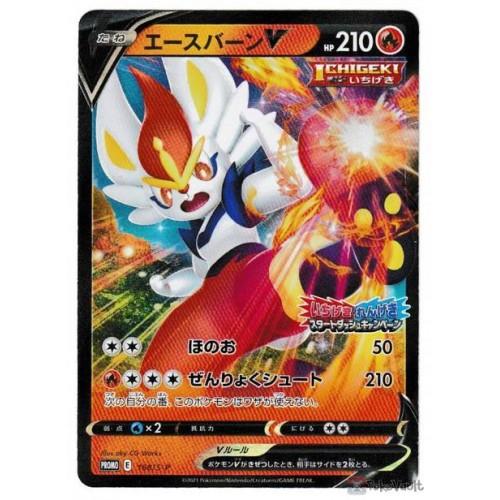 Pokemon 2021 Cinderace V Start Dash Campaign Holo Promo Card #168/S-P