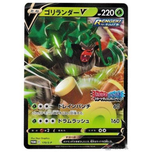 Pokemon 2021 Rillaboom V Start Dash Campaign Holo Promo Card #170/S-P