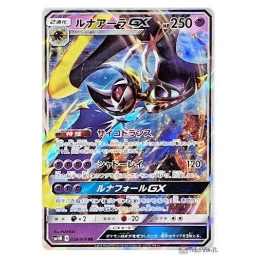Pokemon 2016 SM#1 Collection Sun & Moon Collection Moon Lunala GX Holofoil Card #028/060