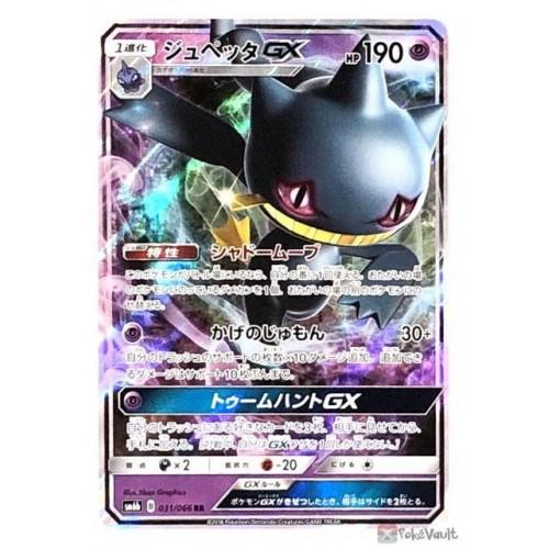 Pokemon 2018 SM#6b Champion Road Banette GX Holofoil Card #031/066