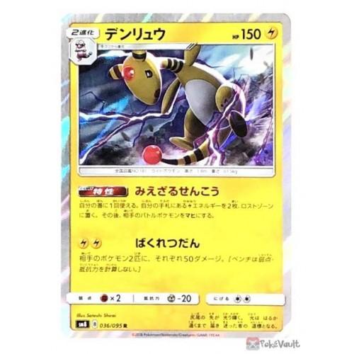 Pokemon 2018 SM#8 Explosive Impact Ampharos Holofoil Card #036/095