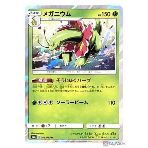 Pokemon 2018 SM#8 Explosive Impact Meganium Holofoil Card #005/095