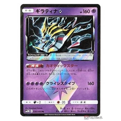 Pokemon 2017 SM#5 Ultra Moon Giratina Prism Star Holofoil Card #030/066