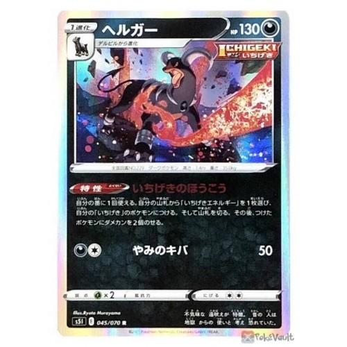 Pokemon 2021 S5I Single Strike Master Houndoom Holo Card #045/070
