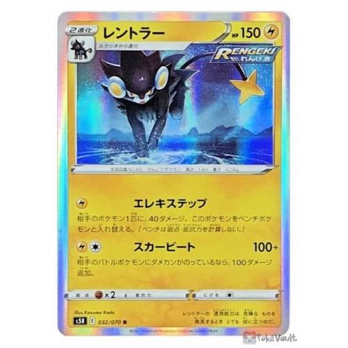 Pokemon 2021 S5R Rapid Strike Master Luxray Holo Card #032/070