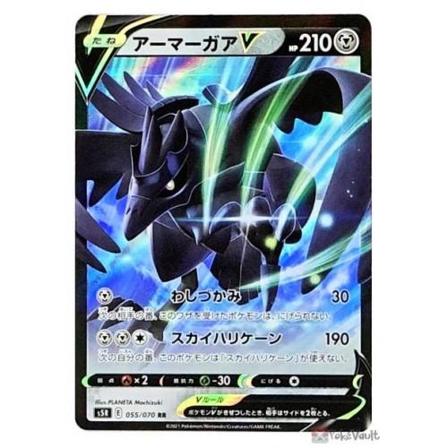 Pokemon 2021 S5R Rapid Strike Master Corviknight V Holo Card #055/070