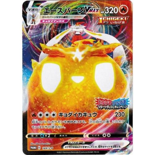 Pokemon 2021 Cinderace VMAX Start Dash Campaign Holo Promo Card #169/S-P