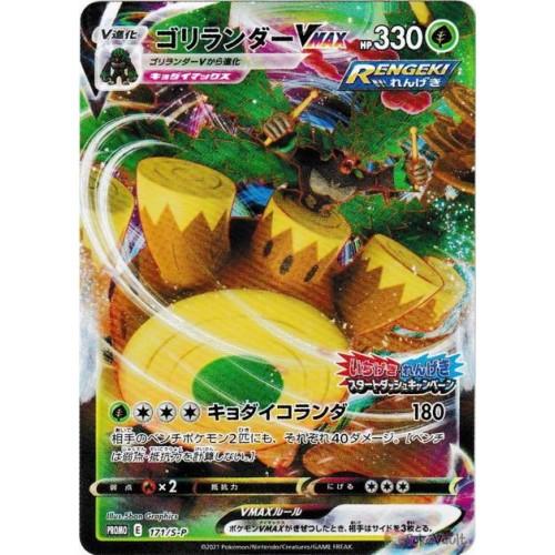 Pokemon 2021 Rillaboom VMAX Start Dash Campaign Holo Promo Card #171/S-P