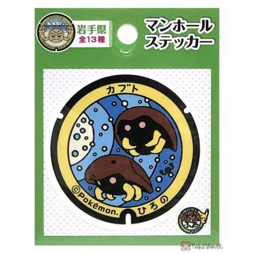 Pokemon 2021 Kabuto Iwate Manhole Series Sticker