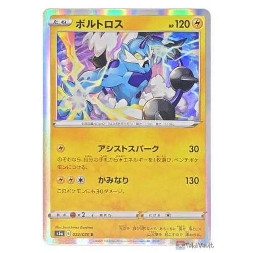 Pokemon 2021 S5A Matchless Fighters Thundurus Holo Card #022/070
