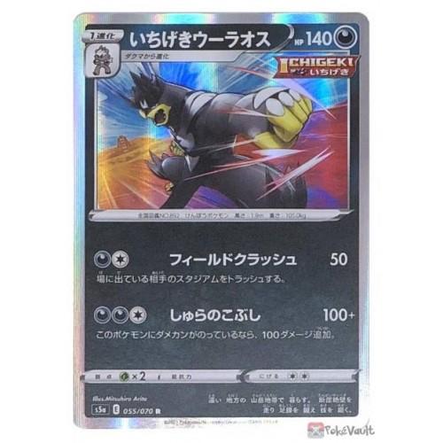 Pokemon 2021 S5A Matchless Fighters Single Strike Urshifu Holo Card #055/070