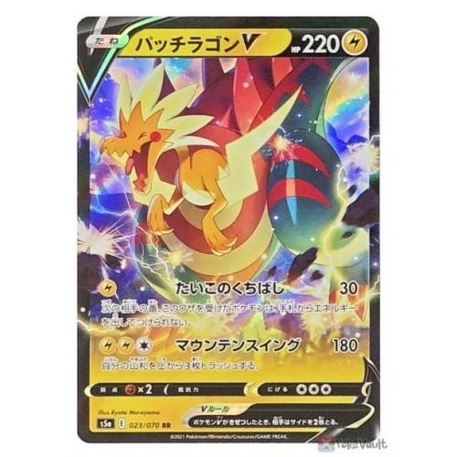 Pokemon 2021 S5A Matchless Fighters Dracozolt V Holo Card #023/070