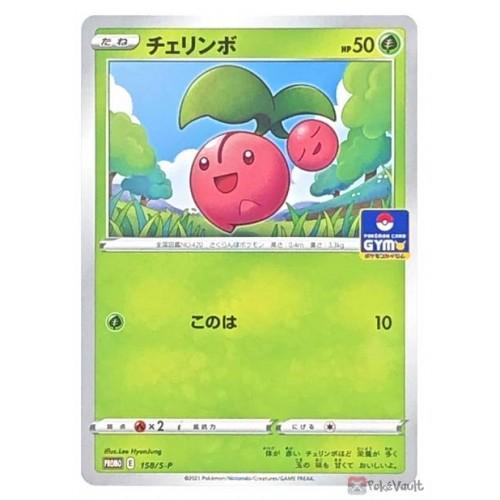 Pokemon 2021 Cherubi Gym Tournament Promo Card #158/S-P