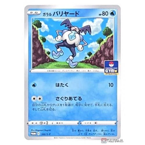 Pokemon 2021 Galarian Mr. Mime Gym Tournament Promo Card #160/S-P