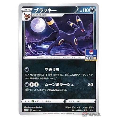 Pokemon 2021 Umbreon Gym Tournament Promo Card #161/S-P