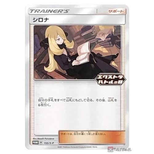 Pokemon 2021 Cynthia Extra Battle Day Promo Card #155/S-P