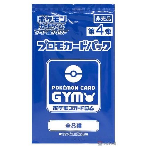 Pokemon 2020 Gym Tournament Promo Card Sword Shield #4 RANDOM Sealed