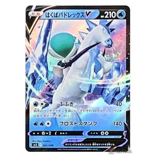 Pokemon 2021 SP3 Ice Rider Calyrex V Holo Card #001/006