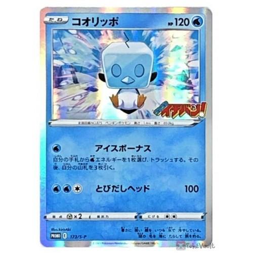 Pokemon 2021 Eiscue Coro Coro Ichiban Holo Promo Card #173/S-P