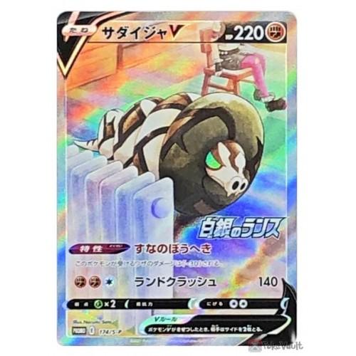 Pokemon Center 2021 Sandaconda V Silver Lance Holo Promo Card #174/S-P