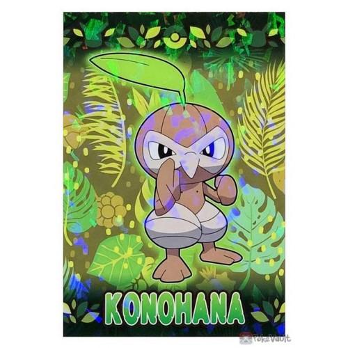 Pokemon 2020 Nuzleaf Coco Movie Series Large Bromide Prism Holo Promo Card #10