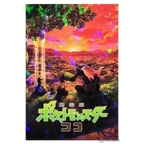 Pokemon 2020 Zarude Ash Ketchum Coco Movie Series Large Bromide Prism Holo Promo Card #17
