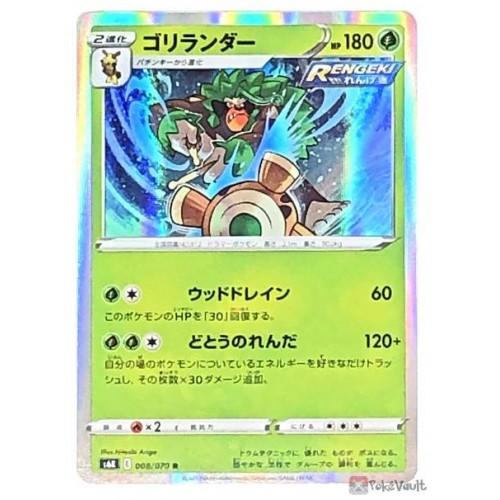 Pokemon 2021 S6K Jet-Black Spirit Rillaboom Holo Card #008/070