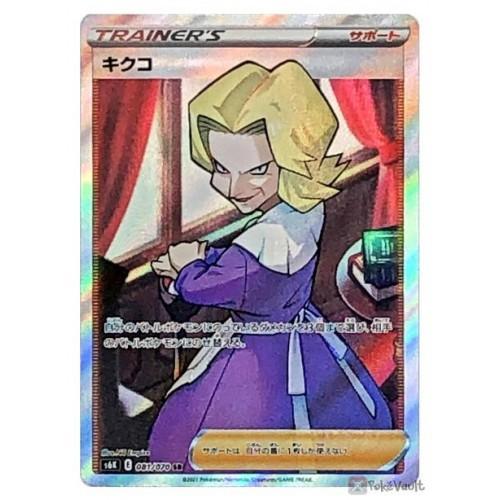 Pokemon 2021 S6K Jet-Black Spirit Agatha Secret Rare Holo Card #081/070