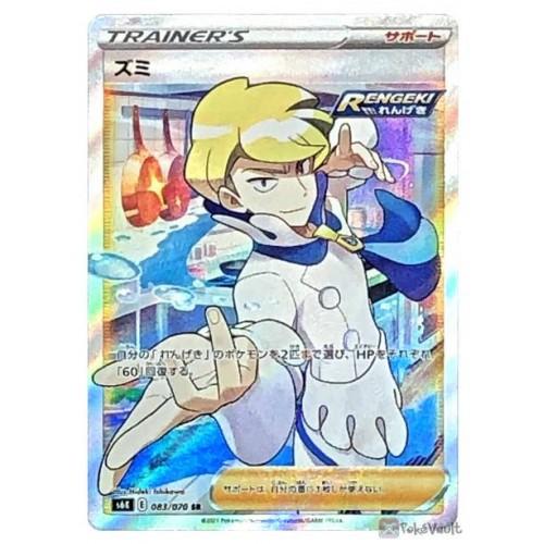 Pokemon 2021 S6K Jet-Black Spirit Siebold Secret Rare Holo Card #083/070