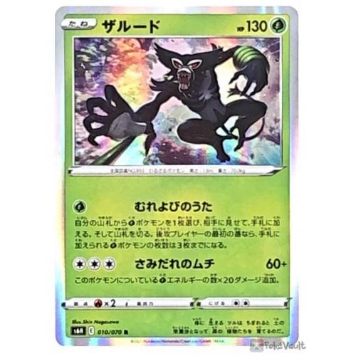 Pokemon 2021 S6H Silver Lance Zarude Holo Card #010/070