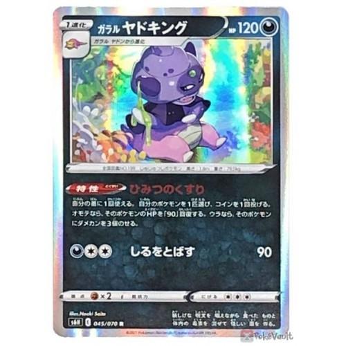 Pokemon 2021 S6H Silver Lance Galarian Slowking Holo Card #045/070