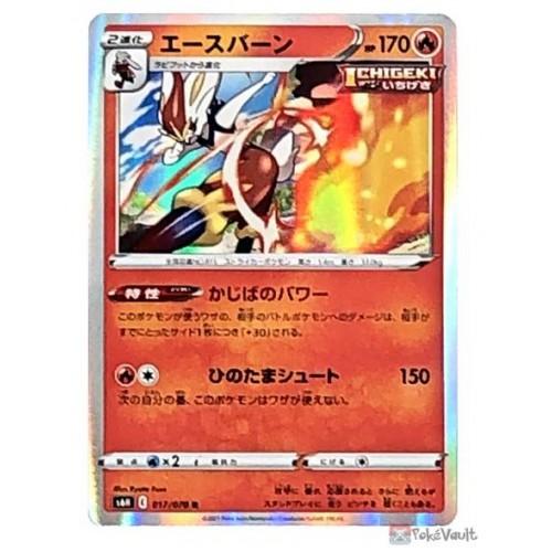 Pokemon 2021 S6H Silver Lance Cinderace Holo Card #017/070