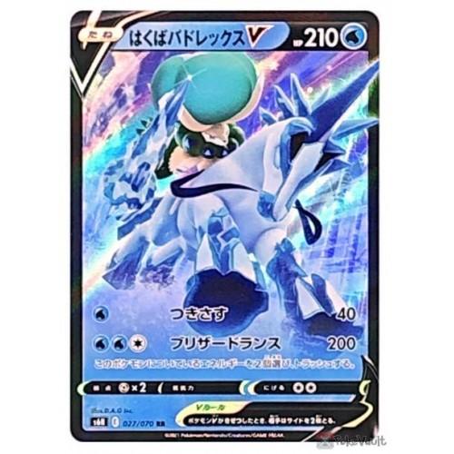 Pokemon 2021 S6H Silver Lance Ice Rider Calyrex V Holo Card #027/070