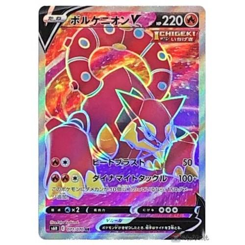 Pokemon 2021 S6H Silver Lance Volcanion V Secret Rare Holo Card #071/070