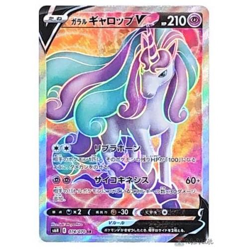 Pokemon 2021 S6H Silver Lance Galarian Rapidash V Secret Rare Holo Card #074/070