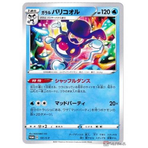 Pokemon Center 2021 Galarian Mr. Rime Mad Party Promo Card #191/S-P