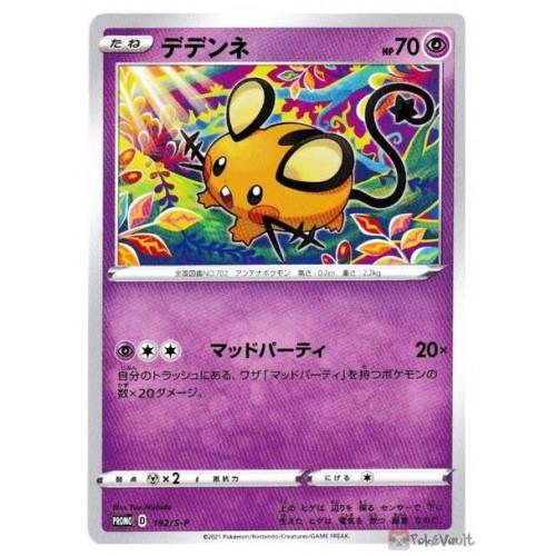 Pokemon Center 2021 Dedenne Mad Party Promo Card #192/S-P