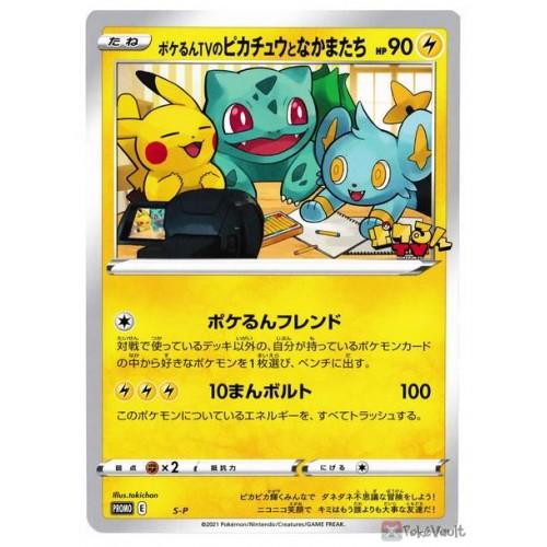 Pokemon Center 2021 Pokerun Tv's Pikachu & Friends JUMBO Promo Card