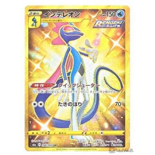 Pokemon 2021 S6A Eevee Heroes Inteleon Ultra Rare Holo Card #098/069