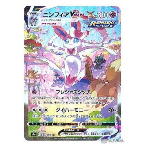 Pokemon 2021 S6A Eevee Heroes Sylveon VMAX Hyper Rare Holo Card #093/069