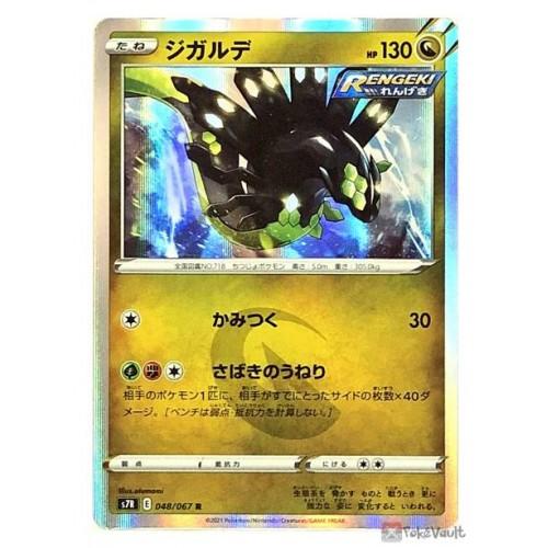 Pokemon 2021 S7R Blue Sky Stream Zygarde Holo Card #048/067