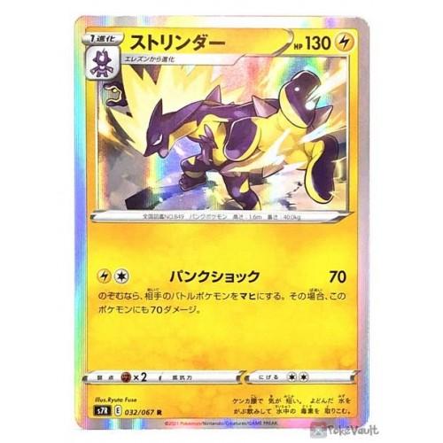 Pokemon 2021 S7R Blue Sky Stream Toxtricity Holo Card #032/067