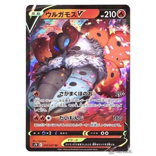 Pokemon 2021 S7R Blue Sky Stream Volcarona V Holo Card #015/067